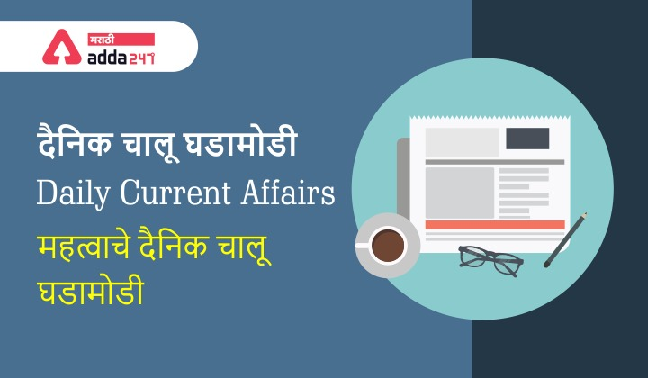 Daily Current Affairs In Marathi- 28 July 2021_40.1