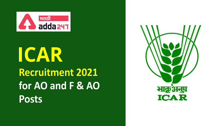 ICAR Recruitment 2021 Notification Out: Apply Online for AO, F&AO Post_40.1