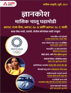 Monthly Current Affairs in Marathi- July 2021_40.1
