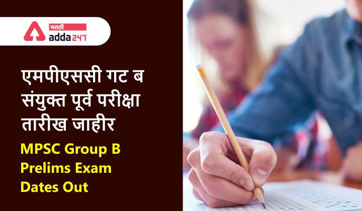 MPSC Group B 2020-21 New Exam Dates Out   महाराष्ट्र दुय्यम सेवा गट ब 2020-21 संयुक्त पूर्व परीक्षा तारीख जाहीर_40.1