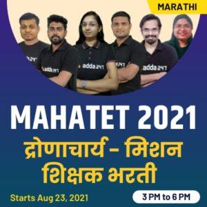 "MAHA-TET ""द्रोणाचार्य""- मिशन शिक्षक भरती   Marathi Live Classes By Adda247_50.1"