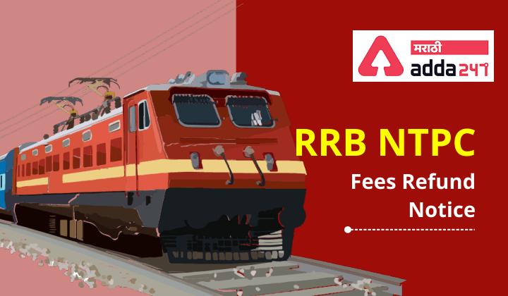 RRB NTPC Fees Refund Notice   RRB NTPC फी परताव्याची सूचना_40.1