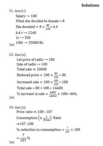 Mathematics Quiz in Marathi | 7 August 2021 | For Police constable_50.1