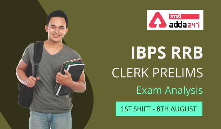 IBPS RRB Clerk Exam Analysis Shift 1, 8th August 2021: Exam Questions, Difficulty level_40.1