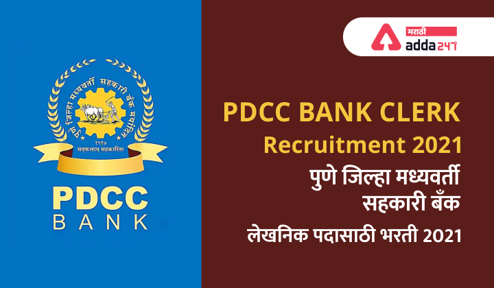 PDCC Bank Clerk Recruitment 2021   Apply Now for 356 Posts_40.1