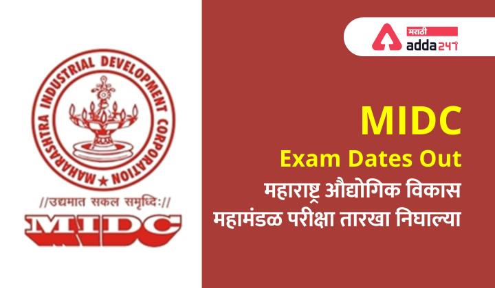 MIDC Exam Dates Out | म. औ. वि. म. परीक्षेच्या तारखा जाहीर_40.1