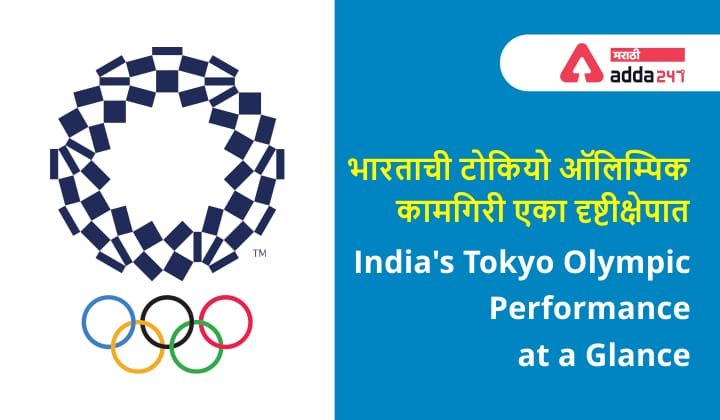 India's Tokyo Olympic Performance at a Glance_40.1