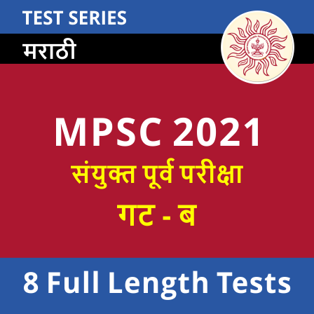 MPSC Combined Group B Prelims 2021 Online Test Series | Now at 200/- only_40.1