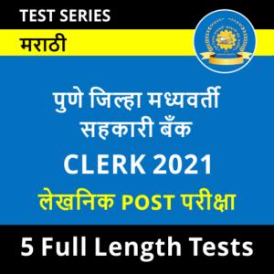 PDCC Bank Clerk Exam 2021 Online Test Series_60.1