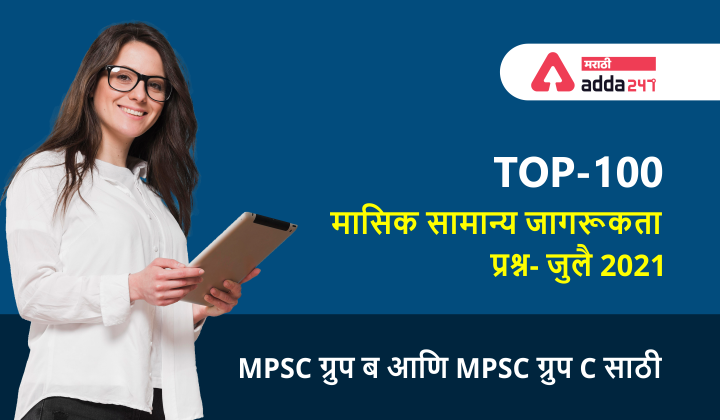 Important Questions on General Awareness in Marathi- July 2021 | Top 100_40.1