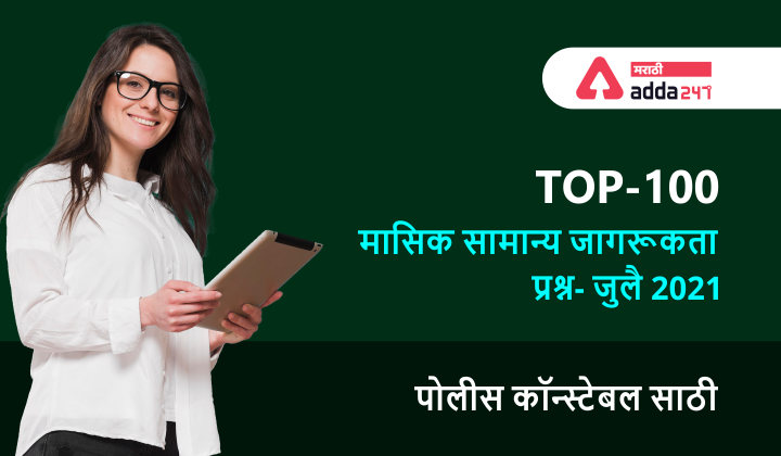 Important Questions on General Awareness in Marathi- July 2021 | Top 100 | For Police Constable_40.1