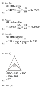 Mathematics Quiz in Marathi | 14 August 2021 | For Police constable |_70.1