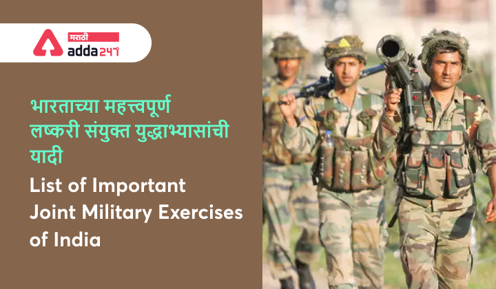 List of Important Joint Military Exercises of India | Study Material For MPSC Group B_40.1