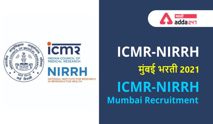 ICMR-NIRRH Mumbai Recruitment 2021   ICMR-NIRRH मुंबई भरती 2021_40.1
