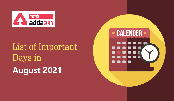 Important Days in August 2021: List of National & International Dates & Events_40.1