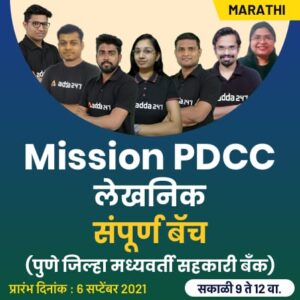 Mission PDCC लेखनिक संपूर्ण बॅच | MARATHI LIVE CLASSES BY ADDA247