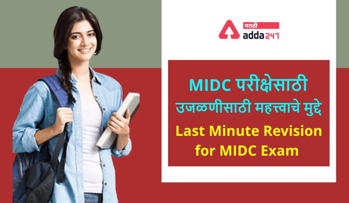 Last Minute Revision for MIDC 2019 Exam   MIDC परीक्षेसाठी उजळणीसाठी महत्त्वाचे मुद्दे_40.1