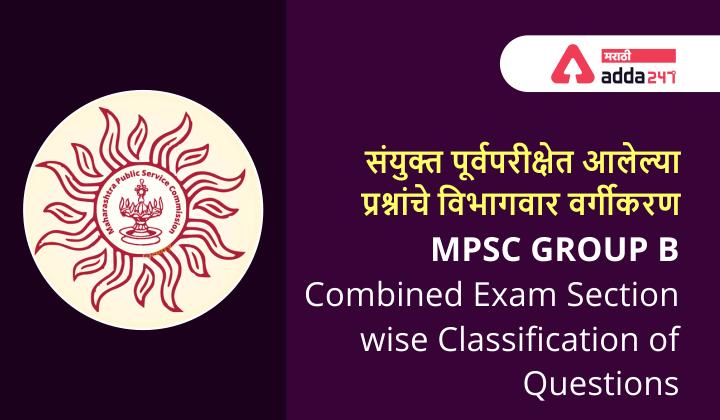 MPSC Group B संयुक्त पूर्वपरीक्षेत आलेल्या प्रश्नांचे विभागवार वर्गीकरण | MPSC Group B Combined Subject and Topic wise Weightage_40.1