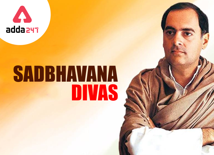 सद्भावना दिवस: 20 ऑगस्ट | Sadbhavana Diwas: 20 August_40.1