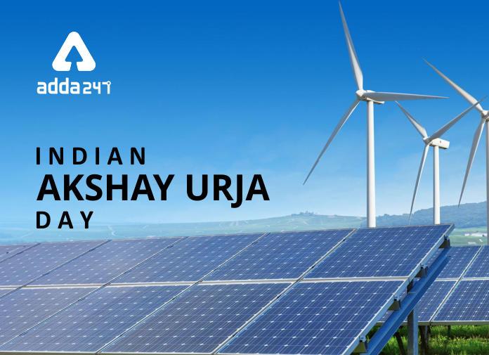 अक्षय ऊर्जा दिवस 2021: 20 ऑगस्ट | Akshay Urja Diwas 2021: 20 August_40.1