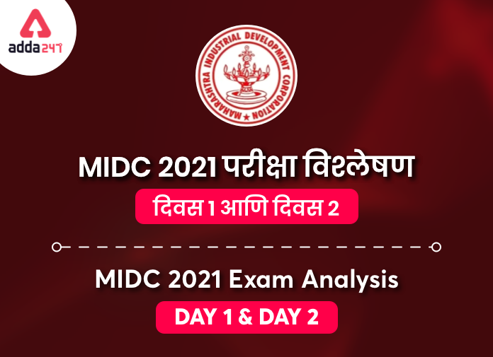 MIDC exam analysis Day 1 and Day 2 | MIDC परीक्षा विश्लेषण_40.1