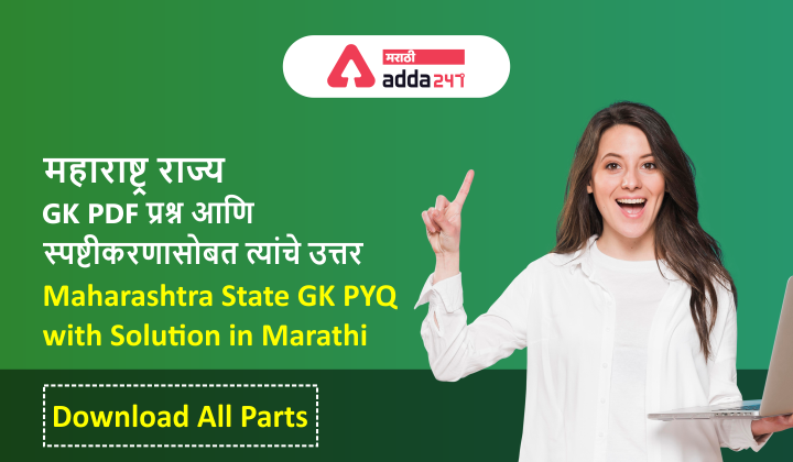 Maharashtra State GK in Marathi | Download All Parts of State GK Questions and Answers PDF_40.1
