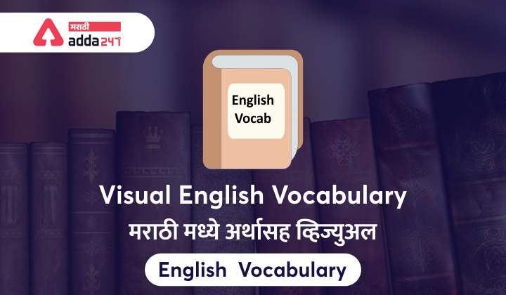 Visual English Vocabulary Word: With Meaning in Marathi and English | 17 Sep 2021_40.1