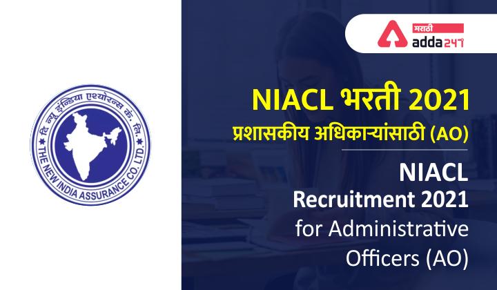 NIACL भरती 2021 प्रशासकीय अधिकाऱ्यांसाठी (NIACL AO 2021) - 300 Vacancy_40.1
