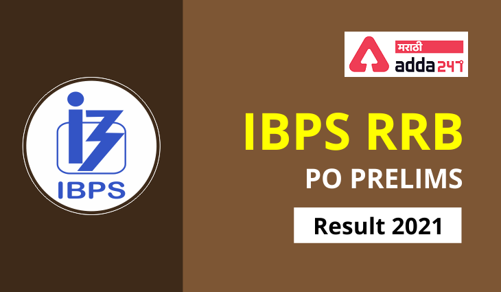 IBPS RRB PO निकाल 2021 जाहीर | IBPS RRB PO Result 2021 Out For Prelims PO (Officer-Scale-I) Result Link_40.1