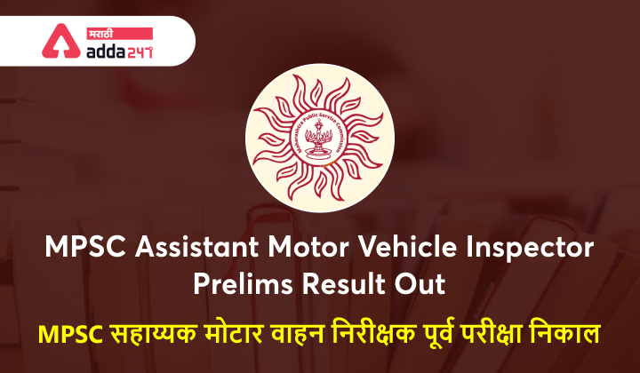 MPSC सहाय्यक मोटार वाहन निरीक्षक (AMVI ) पूर्व परीक्षा 2020-21 निकाल   MPSC AMVI Result_40.1