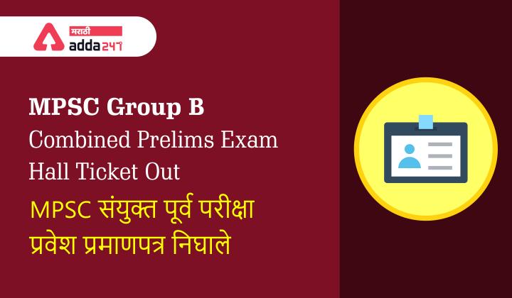 [Download] MPSC संयुक्त पूर्व परीक्षा 2020-21 प्रवेश प्रमाणपत्र निघाले | MPSC Group B Combined Prelims Exam Hall Ticket_40.1