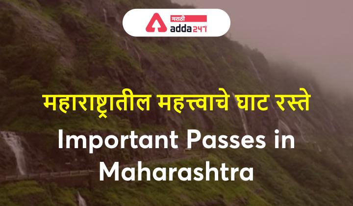महाराष्ट्रातील महत्त्वाचे घाटरस्ते | Important Passes in Maharashtra_40.1