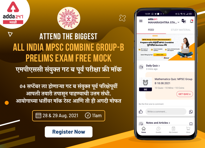 MPSC संयुक्त गट ब पूर्व परीक्षा 2021 फ्री मॉक | All Over Maharashtra Mock Test | Register Now_40.1