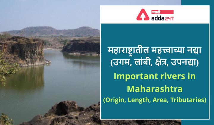 महाराष्ट्रातील महत्त्वाच्या नद्या (उगम, लांबी, क्षेत्र, उपनद्या) | Important Rivers in Maharashtra_40.1