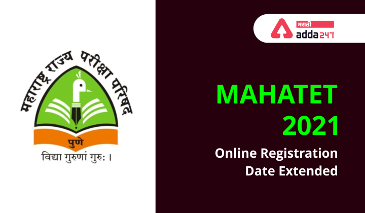MAHATET-2021: Last Date of Online Registration is Extended_40.1