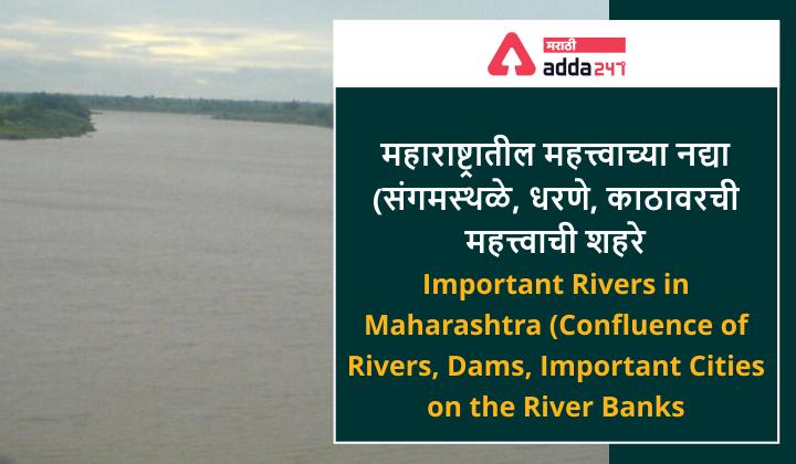 महाराष्ट्रातील महत्त्वाच्या नद्या   Important Rivers in Maharashtra_40.1