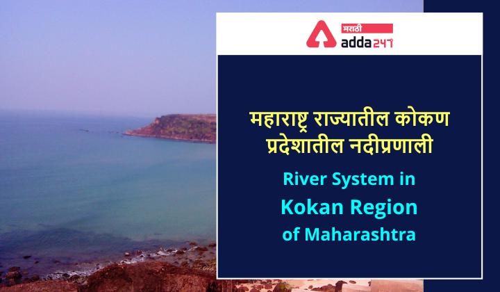 कोकण प्रदेशातील नदीप्रणाली   River System in Konkan Region of Maharashtra_40.1