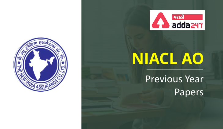 NIACL AO Previous Year Question Paper: Download PDF of Previous Year Question Papers_40.1