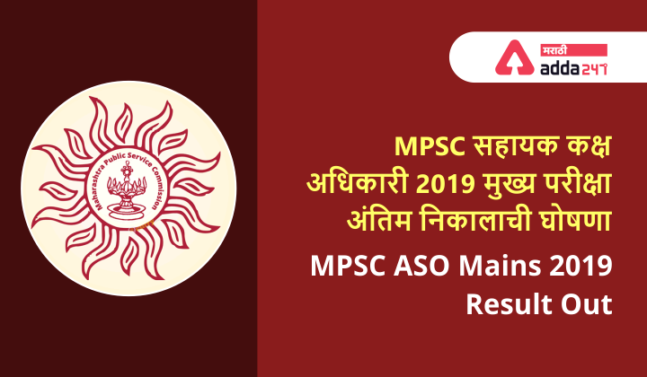 MPSC सहायक कक्ष अधिकारी 2019 मुख्य परीक्षा अंतिम निकाल | MPSC ASO Mains 2019 Exam Final Result Out_40.1
