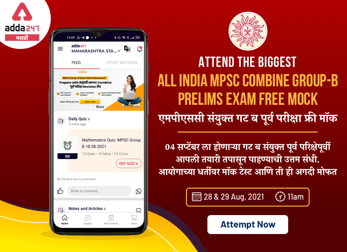 All Over Maharashtra Mock test for MPSC Gr. B Combine Prelims Exam 2021: Attempt Now_40.1