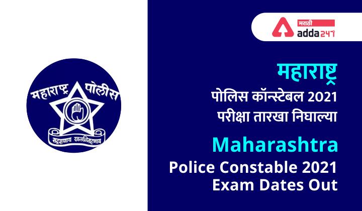 महाराष्ट्र पोलिस कॉन्स्टेबल 2021 परीक्षा तारीख जाहीर | Maharashtra Police Constable-21 Exam Date Out_40.1