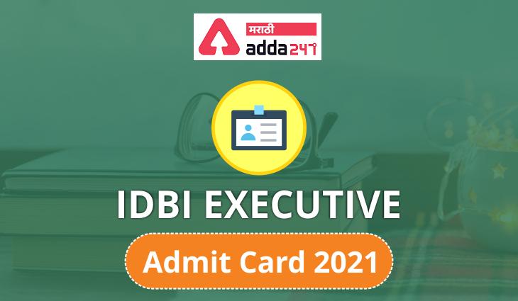 IDBI कार्यकारी प्रवेशपत्र 2021 निघाले | IDBI Executive Admit Card 2021 Out_40.1