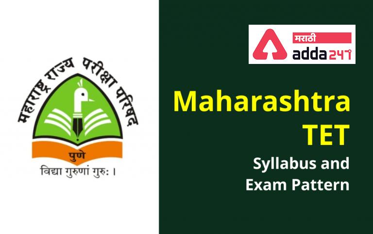 MAHATET 2021 अभ्यासक्रम आणि परीक्षा नमुना | MAHATET 2021: Syllabus and Exam Pattern_40.1