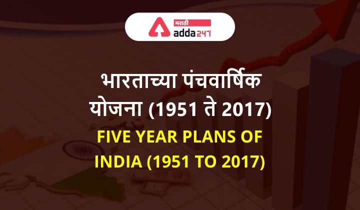 भारताच्या पंचवार्षिक योजना (1951 ते 2017) | Five Year Plans of India (1951 to 2017)_40.1