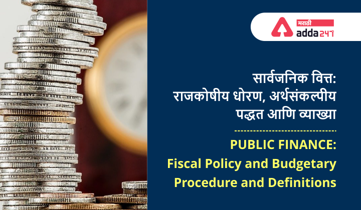 Public Finance: Fiscal Policy, Budgetary Procedure, Definitions_40.1