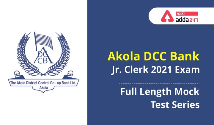 Akola DCC Bank Jr. Clerk 2021 Exam Full Length Mock Test Series_40.1