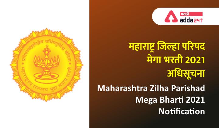 Maharashtra Zilha Parishad Mega Bharti 2021 Few Days left for Online Application_40.1