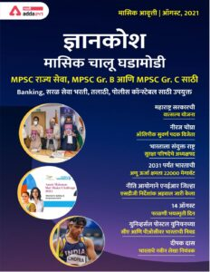 Monthly Current Affairs in Marathi PDF- August 2021_40.1