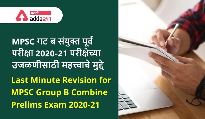MPSC Group B Combine Prelims Exam 2021 उजळणीसाठी महत्त्वाचे मुद्दे | Last Minute Revision & Tips_40.1
