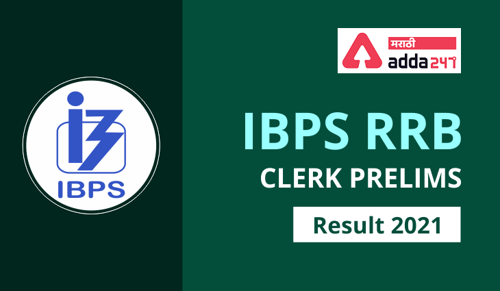 IBPS RRB Clerk Prelims Exam निकाल 2021 जाहीर | IBPS RRB Clerk Result 2021 Out_40.1